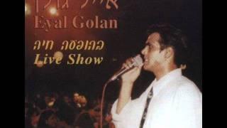 אייל גולן מחרוזת: כואב ושר לך Eyal Golan