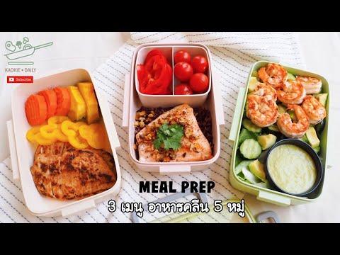 3 เมนู อาหารคลีน 5 หมู่ สำหรับทาน 1 วัน พร้อมบอกปริมาณสารอาหาร   Kaokie Daily