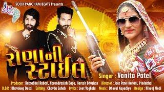 Rona Ni Style HD Song 2019 રોણા ની સ્ટાઇલ New Gujarati Song