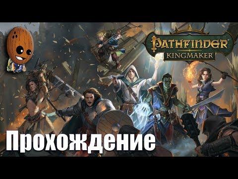 Pathfinder: Kingmaker - Прохождение #41➤Хижина болотной ведьмы или как я разбил окно ведьме.