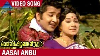 Vellikizhamai Viratham Tamil Movie   Aasai Anbu Video Song   Sivakumar   Jayachitra   Shankar Ganesh