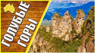 Голубые горы, природа Австралии, гора Три сестры, дикая природа