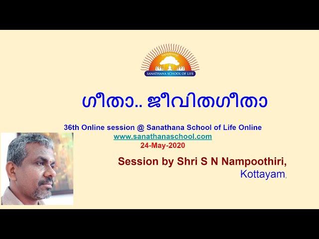 ഗീതാ.. ജീവിതഗീതാ ..Shri S N Nampoothiri @Sanathana School of Life Online