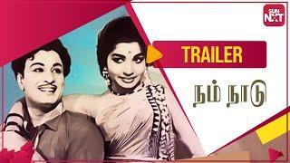 Nam Naadu - Trailer | SUN NXT Version | Classic movies on SUN NXT