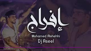 ريمكس إفراج - محمد الشحي ( DJ ASEEL )