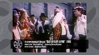 """Гатчина в КИНО. Т/ф """"Цыганский барон"""" 1988 г."""