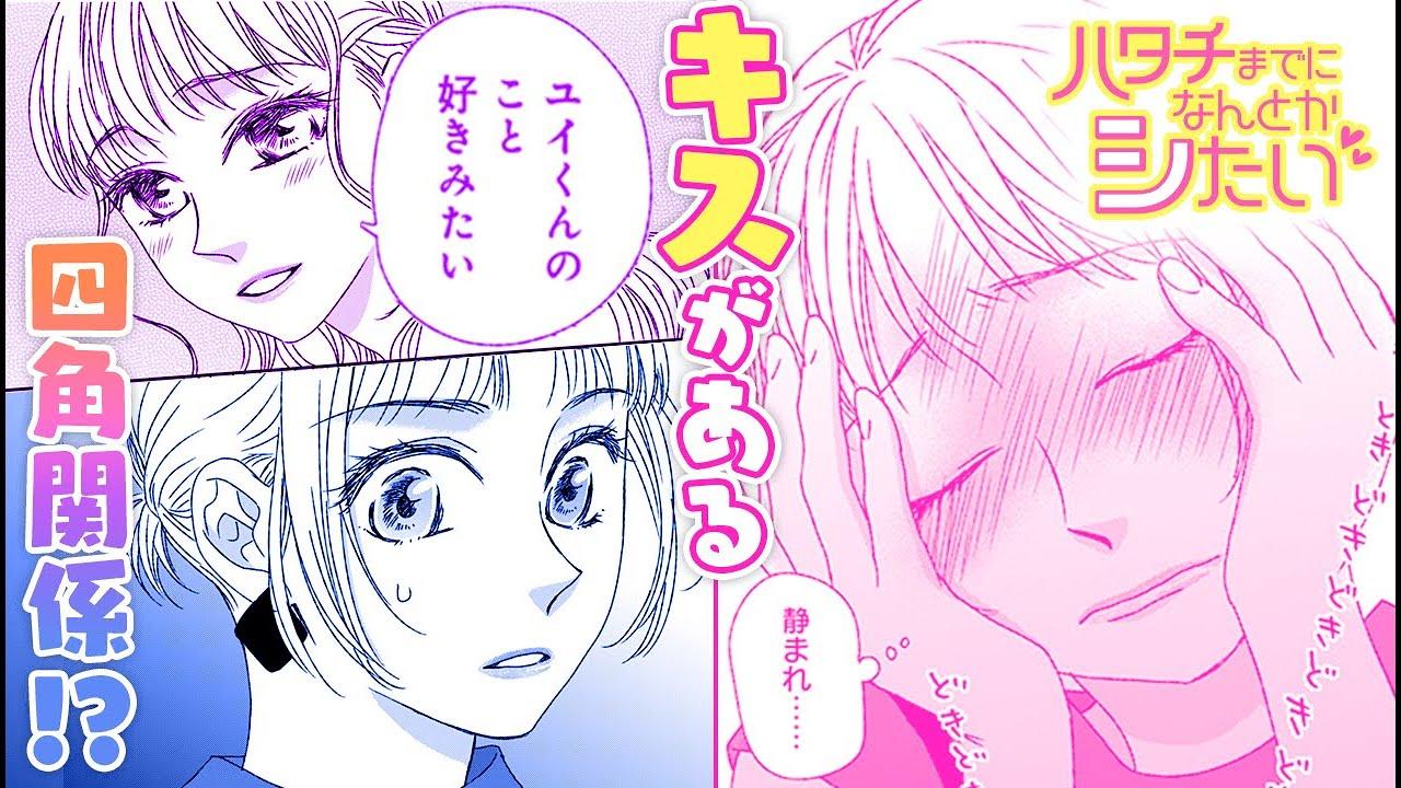 【ボイスコミック】四角関係…でもキスしちゃう?『ハタチまでになんとかシたい 5話』【マンガMee/恋愛マンガ動画】