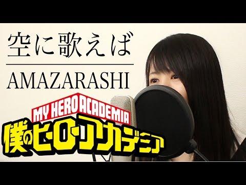 【女性ver】amazarashi『空に歌えば』(フル歌詞付き)