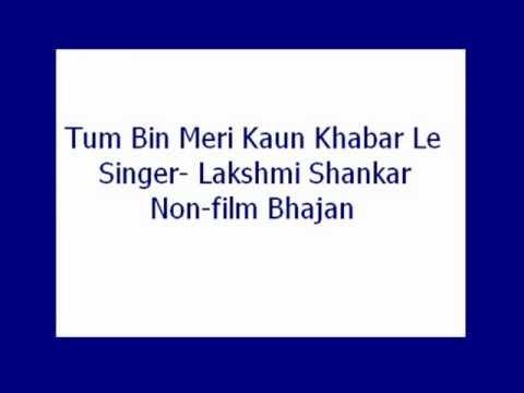 Tum Bin Meri Kaun Khabar Le- Lakshmi Shankar (Non film bhajan)