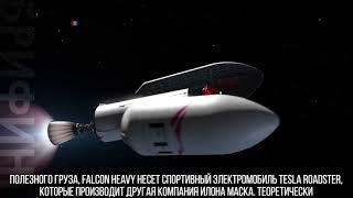 Прорыв в космос