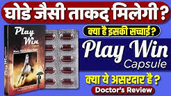 Play Win Capsule | Increase Sex Performance | Detail Review In Hindi
