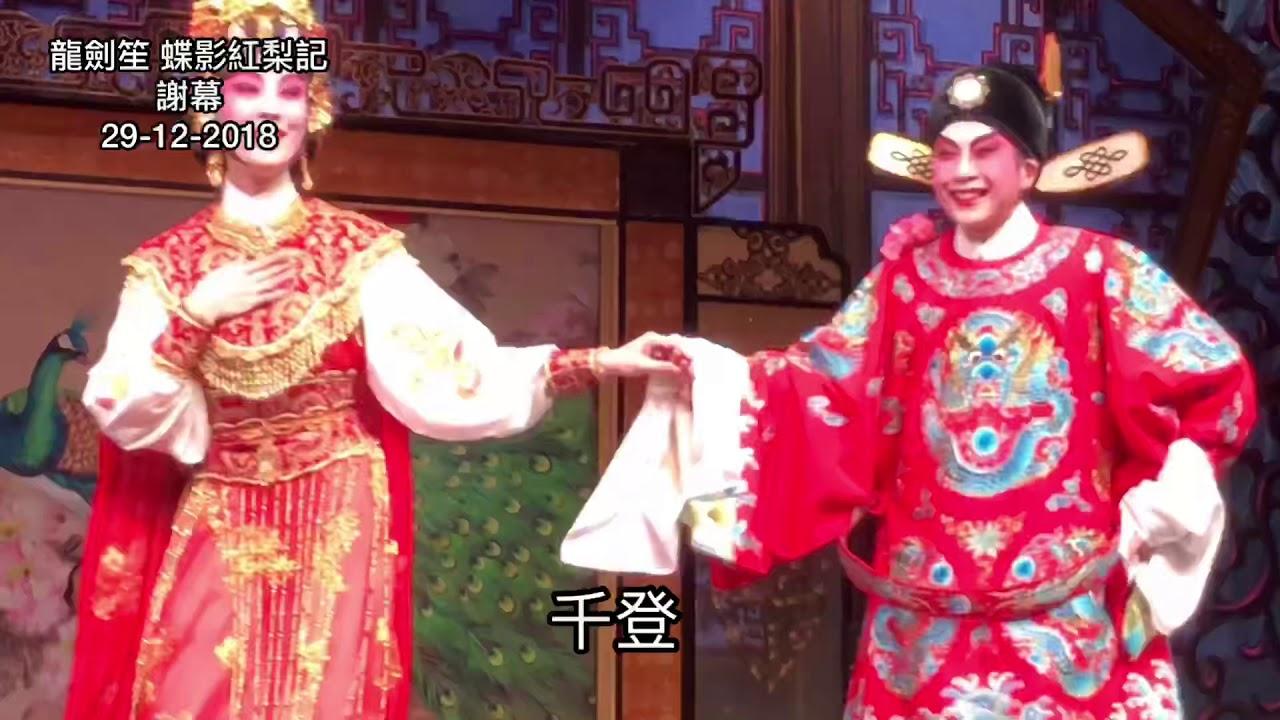 龍劍笙 蝶影紅梨記 謝幕 29-12-2018 - YouTube