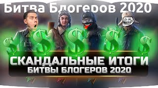 🔥🔥СКАНДАЛЬНЫЕ ИТОГИ БИТВЫ БЛОГЕРОВ 2020