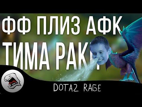 видео: ФФ ПЛЗ АФК ТИМА РАКИ [dota 2 rage]