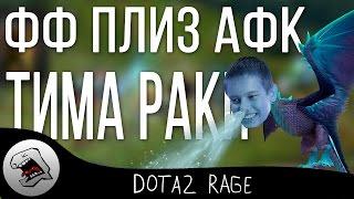 ФФ ПЛЗ АФК ТИМА РАКИ [DOTA 2 RAGE]