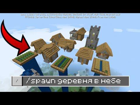 видео: ПОСТРОИЛ ДЕРЕВНЮ НА НЕБЕСАХ В ВОЗДУХЕ В Minecraft Pe 1.12.0.3 - ПОЛНЫЙ ОБЗОР
