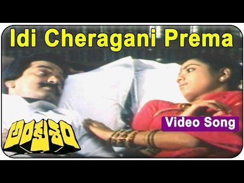 Idi Cheragani Prema Ki Srikaram  Song  Ankusham Movie  Rajashekar, Jeevitha