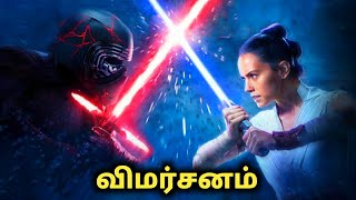Star Wars The Rise of Skywalker Movie Review in Tamil
