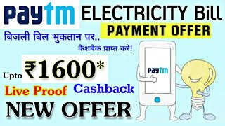 Paytm Electricity Bill Payment Cashback Offer For All User Live Proof || Paytm Bijali Bill Payment