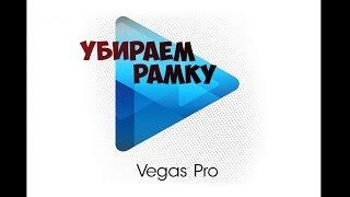 Sony Vegas Pro - как убрать черные рамки / как убрать рамку