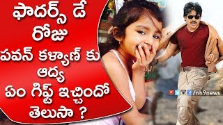 Pawan kalyan had received special gifts from akira nandan and aadya on fathers day | renu desai