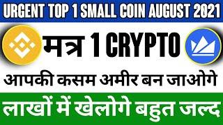 Urgent Top 1 Small coinलाखों में खेलोगेBest High Profit CryptoCurrency 2021 1 SmallCrypto WAIZRX