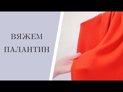 Вязание палантина /Я ❤ ВЯЗАТЬ