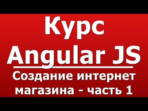 Видеокурс Эксперт PHP - Создание интернет магазина на PHP & MySQL (97 видео)