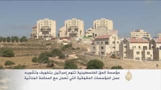اتهام لإسرائيل بتشويه عمل المؤسسات الحقوقية