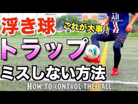 【浮き球 トラップ】これで大丈夫!ミスらない方法教えます!【How to control a ball in the  air】