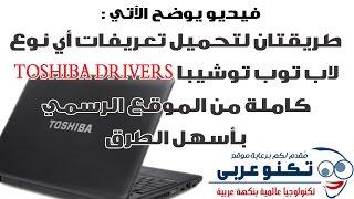 تحميل جميع تعريفات اي نوع لاب توب توشيبا Laptop Toshiba Drivers كاملة