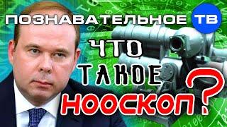 Что такое НООСКОП Антона Вайно? (Познавательное ТВ, Артём Войтенков)