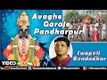 Download Avaghe Garaje Pandharpur Full  Song : Sant Gora Kumbhar | Singer - Swapnil Bandodkar | MP3 song and Music Video