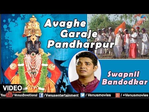 Avaghe Garaje Pandharpur Full Video Song : Sant Gora Kumbhar   Singer - Swapnil Bandodkar  