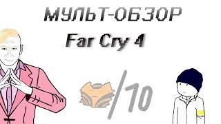 МУЛЬТ-ОБЗОР [Far Cry 4 ]