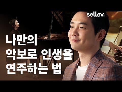 피아니스트 임동혁 / 나만의 악보로 인생을 연주하는 법