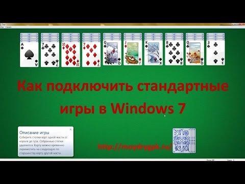 Как подключить стандартные игры в Windows 7 8 10