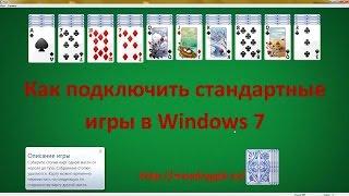 Как подключить стандартные игры в Windows 7 8 10(http://moydrygpk.ru/ Стандартные игры в Windows 7. Многие пользователи с удовольствием играли в свободное время в игры,..., 2015-11-26T12:09:52.000Z)