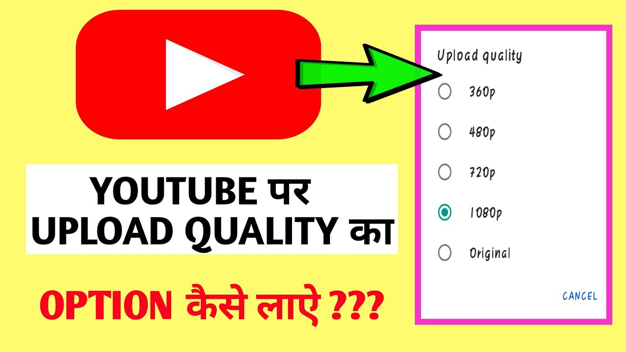 Download Youtube par upload quality ka option kaise laye