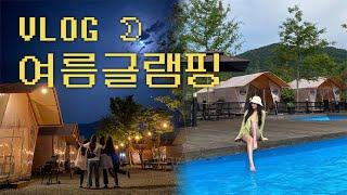 VLOG | 여름 글램핑  수영장에서 물놀이, 바베큐,…