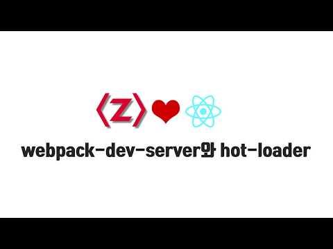 React 기본 강좌 2-9. webpack-dev-server와 hot-loader