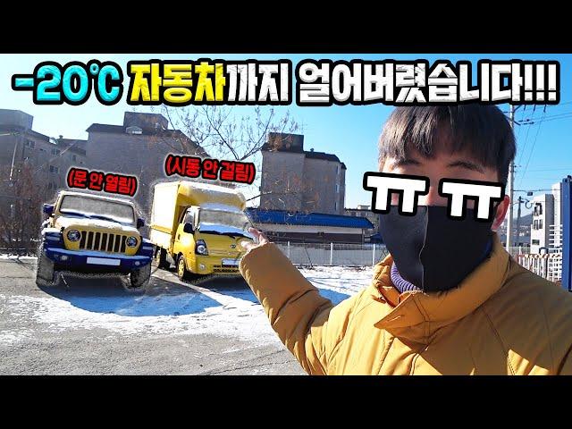 -20도 너무 추워서 자동차들이 다얼어버렸습니다! (문 안열림)(시동 안걸림)