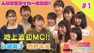 元AKB48の西野未姫と小嶋真子が地上波で初MCを担当! ミックスチャンネル内で番組出演権をかけてイベントを行い、 勝ち上がった6名の学生ライバーが登場!