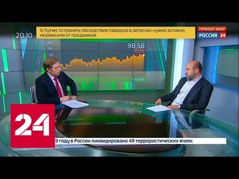 Экономика. Курс дня, 16 октября 2019 года - Россия 24