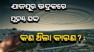 Strange Sound In Jajpur & Bhadrak Districts ! Know What Could Be Reason Behind It