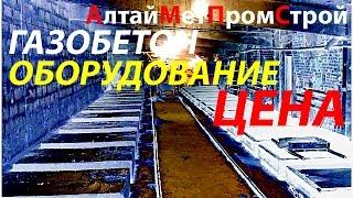 Газобетон оборудование цена(, 2014-11-22T09:00:37.000Z)