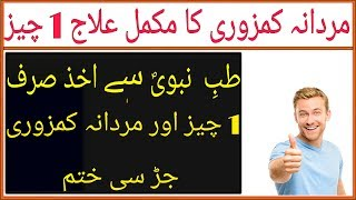 Mardana Kamzori Ka Ilaj Tib E Nabvi S.A.W Sy Akhz Sirf 1 Chez   Mardana Taqat