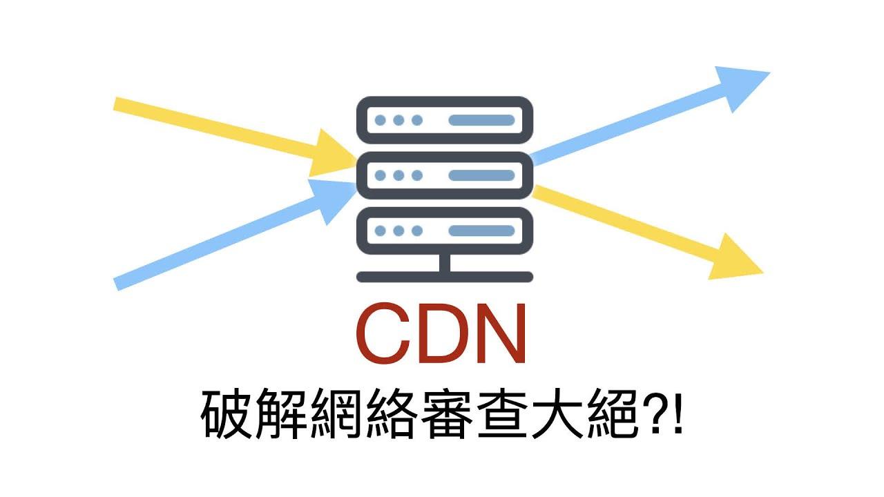 [廣東話] CDN係破解網絡審查大絕?!