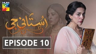 Ustani Jee Episode #10 HUM TV Drama 23 June 2018