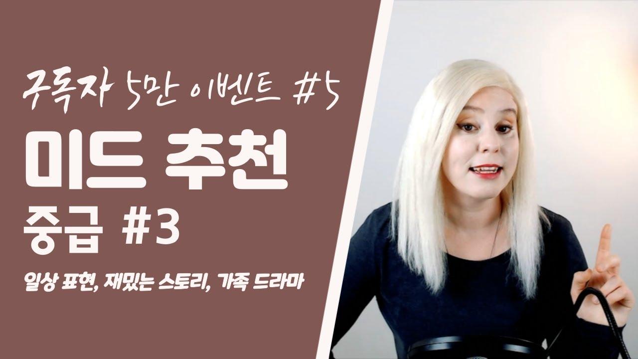 영어 공부용 미드 👓 중급 - 가족 드라마 📽 #shorts #5